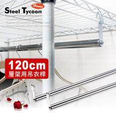 【Steel Tycoon】層架用120cm吊衣桿-(含掛勾)