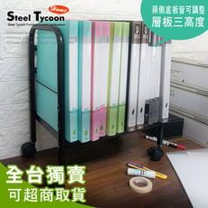 【Steel Tycoon】無印風日式文件收納架 (可超取/兩側高度可調整/外銷日韓)
