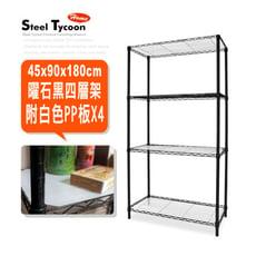 【Steel Tycoon】MIT45x90x180cm曜石黑四層收納架-(含白色PP板X4)