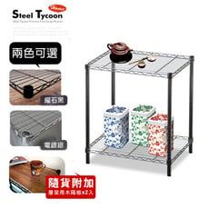 【Steel Tycoon】MIT45x60x60cm兩層收納架(附木質隔板X2片/2色可選)