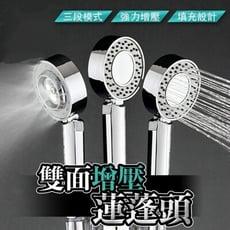《洛奧》SPA級雙向蓮蓬頭組(蓮蓬頭+150CM水管)
