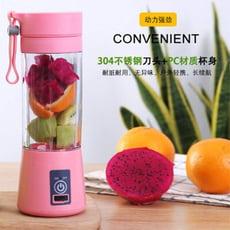 【居家寶盒】380ml 便攜式電動果汁杯攪拌機 6葉迷你榨汁機 USB充電 隨行杯果汁機