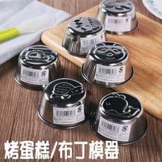 【居家寶盒】日本製 烤蛋糕 布丁模器 DIY烘焙模具 不鏽鋼布丁杯 果凍 奶烙 點心 手作烘培