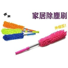 居家寶盒【YV2177】家居除塵刷 雪尼爾可伸縮除塵撣 掛式雪尼爾清潔刷 清潔除塵棒 吸水 - 顏色