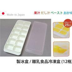 【居家寶盒】日本製 安心衛生 ByeBye 製冰盒方型12格 離乳食品冷凍盒 副食品冷凍盒