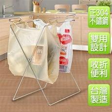 *限宅配*居家寶盒【YV8024】皇家不銹鋼支撐架-雙用 垃圾袋架 資源回收架 塑膠袋架 塑膠收納袋