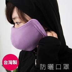 【居家寶盒】防曬口罩 一般版 立體防曬口罩 透氣 防曬 防塵 騎摩托車 腳踏車專用 台灣製