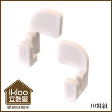 【居家寶盒】ikloo~12吋百變收納櫃 創意組合收納櫃 鞋櫃 置物櫃 延伸配件-門扣10對組