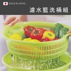 【居家寶盒】日本製 濾水籃洗桶組 橢圓型濾水籃 瀝水籃 洗菜籃 洗蔬果 廚房用品 廚房用具