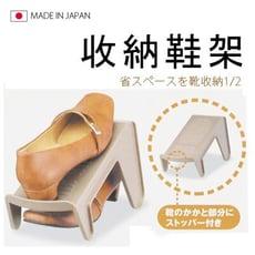 【居家寶盒】日本製 收納鞋架 簡易收納鞋架 鞋子收納 鞋盒 節省雙倍空間 球鞋 高跟鞋 平底鞋