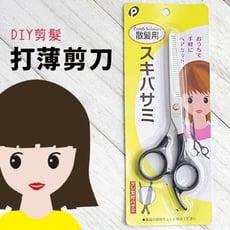 打薄剪刀 散髮剪刀 剪頭髮 家庭理髮 DIY剪髮 打薄 剪瀏海 修瀏海【SV5061】居家寶盒