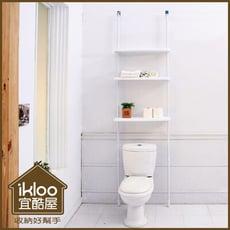 【居家寶盒】加長版 ikloo~頂天立地馬桶置物架 浴室收納架 浴室置物架 衛浴收納用品 加