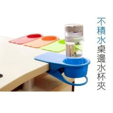 居家寶盒【SV2677】糖果色不積水桌邊水杯夾 夾式杯托 防打翻飲料專用桌邊夾 飲料架 - 顏色隨機