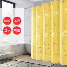 【居家寶盒】寬180×180cm黃底海星貝殼 防水加厚浴簾 滌綸布 防水浴簾 銅扣眼 隔間 浴室掛簾