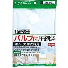 60x90日本 吸式毛衣壓縮袋 換季收納 防塵袋 防水袋夾鏈袋 衣櫃收納 旅行收納袋【SV8365】