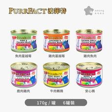 【波菲特 PURRFACT】無膠低磷貓主食罐 165g 一箱12罐