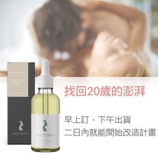 [綠色光合] 丰胸彈力芳香護膚油 50ml