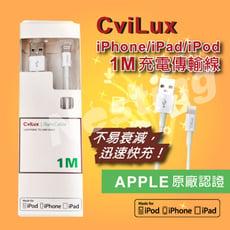 Apple MFi 原廠認證【CviLux】 iPhone/iPad/iPod 傳輸線 /8 pin
