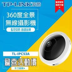 【 TP-Link】360度全景無線攝影機 1080P(TL-IPC53A)