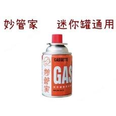【野道家】妙管家 迷你罐通用120g 瓦斯罐 迷你爐專用