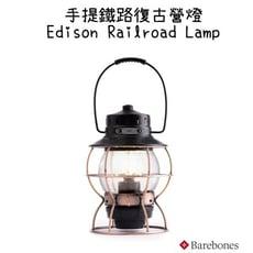 【野道家】Barebones 手提鐵路復古營燈 Edison Railroad Lamp