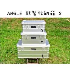 【野道家】ANGLE 鋁製收納箱 鋁箱 S  29L 銀色