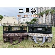 【野道家】yadoga工具袋 營釘營槌袋 露營裝備袋 工具包