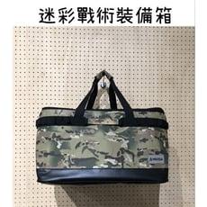 【野道家】YADOGA 迷彩戰術裝備箱 收納箱 置物箱 53*36*31cm