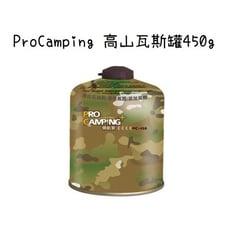 【野道家】procamping-領航家高山瓦斯罐 大-450g