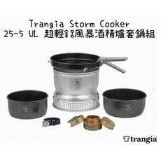 【野道家】trangia storm cooker 25-5 ul 超輕鋁風暴酒精爐套鍋組
