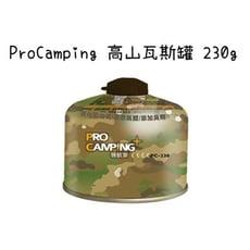【野道家】procamping-領航家高山瓦斯罐 小-230g