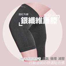 【京美】 銀纖維長效護膝