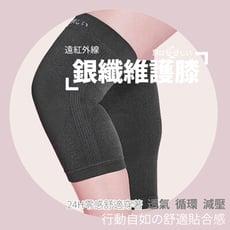 【京美】銀纖維長效護膝2雙