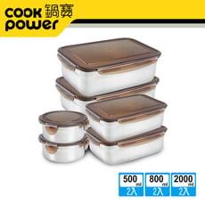 【鍋寶】頂級316不鏽鋼保鮮盒雙雙對對6入組