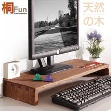【桐趣】薰衣草森林實木鍵盤螢幕架-2色可選