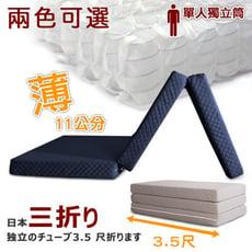 日式獨立筒三折彈簧床墊3.5尺可收納拆洗-二色可選