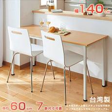 富梁野多組合工作桌‧幅140cm
