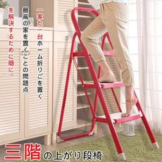 Deng Deng蹬蹬三層樓梯椅- 2色可選-優格藍/櫻桃紅