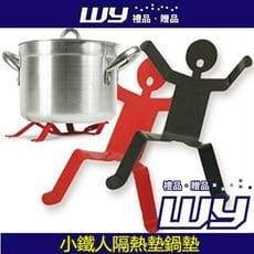 【WY禮品‧贈品】((小鐵人隔熱墊鍋墊《不挑色》)) 小男孩 隔熱墊 鍋墊 餐具 小物 熱湯隔熱墊