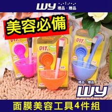 【WY禮品‧贈品】((面膜美容工具4件組《不挑色不挑款》)) 面膜碗 面膜棒面膜刷 計量器 現貨 特