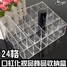 【24格口紅化妝品收納盒】化妝品收納 保養品收納