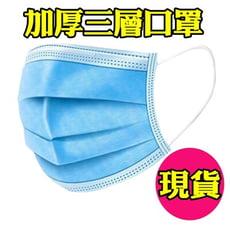 免運直出  歐盟CE認證 正三層加厚口罩 靜電熔噴布 3層口罩 防水防飛沫