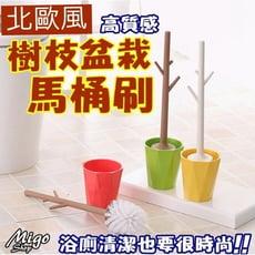 【北歐樹枝盆栽浴廁馬桶刷】北歐風浴室清潔刷 馬桶刷 樹枝清潔刷