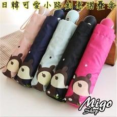 【日韓創意可愛小鹿摺疊傘-全自動雨傘】小鹿全自動傘  日韓可愛雨傘 多色可選