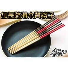 【加長32.8CM 拉麵專用筷】 火鍋店 麵攤 小吃攤 必備 專用