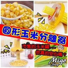 【圓形玉米分離器】玉米粒分離器 剝玉米器 圓形玉米刨
