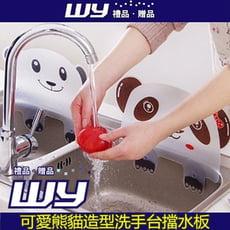 【WY禮品‧贈品】((可愛熊貓造型洗手台擋水板《不挑款》)) 水槽防濺水擋板小工具 水池隔水板 帶吸