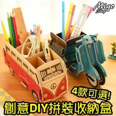 【創意DIY拼裝桌面收納盒】創意DIY 自行拼裝 筆筒 文具收納盒