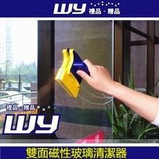 【WY禮品‧贈品】((雙面磁性玻璃清潔器)) 雙面玻璃清潔器 雙面磁性玻璃擦