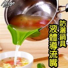 【防灑鍋具液體導流嘴】熱湯 牛奶 鍋具 液體導流嘴 導流器 安全 防燙傷 防溢出